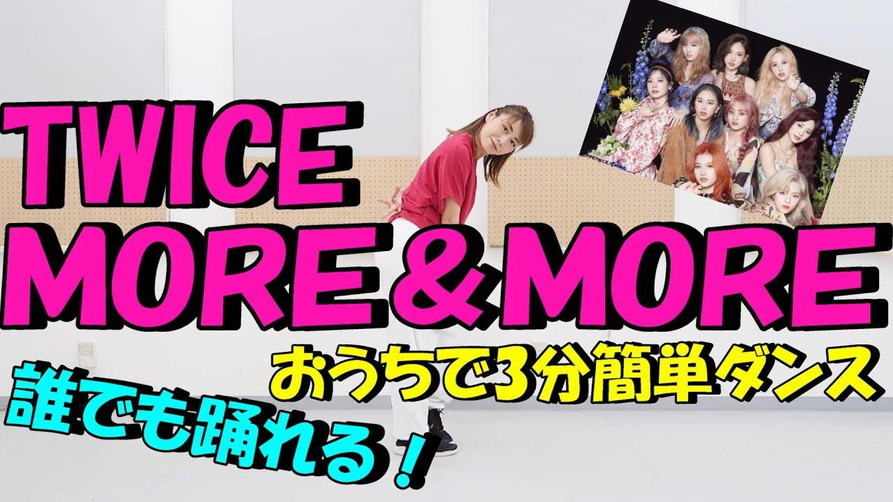 簡単 Twice ダンス