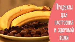 Советы диетолога. Рецепты красоты. Питание для здоровой кожи и хорошего настроения | Family is...