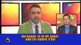 Господари на ефира - Гаф в ефир на проф  Вучков и гаф на БНТ1