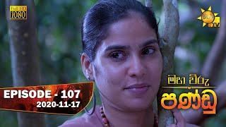 Maha Viru Pandu | Episode 107 | 2020-11-17 Thumbnail