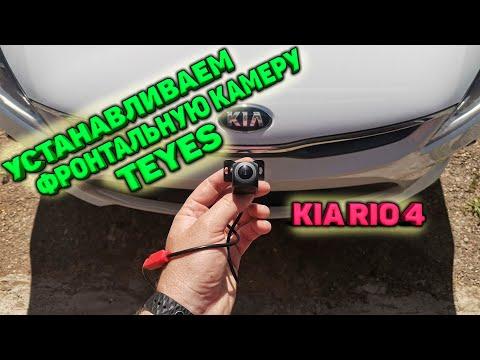 Установка фронтальной камеры Teyes на KIA RIO 4