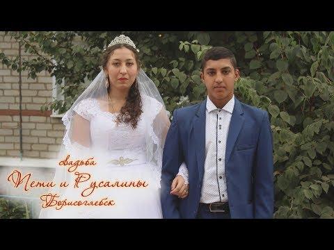 свадьба Пети и Русалины (г.Борисоглебск) 2018