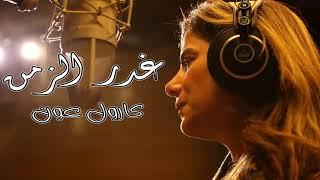 اغنية غدر الزمن كارول عون ghadr al zaman song