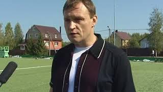 Смотреть Сергей Пахомов проинспектировал строительство стадиона в г.Хотьково онлайн