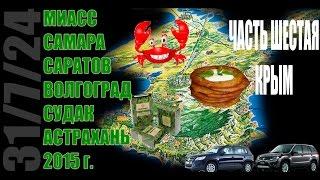 Миасс – Самара – Саратов – Волгоград – Судак – Астрахань. Часть 6 – Крым!