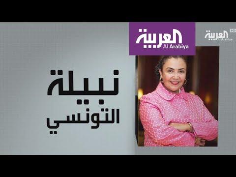 وجوه عربية: نبيلة التونسي .. واحدة من أفضل 25 سيدة تدير المش  - نشر قبل 36 دقيقة