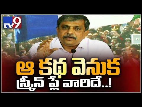 YCP leader Sajala comments on TDP - TV9