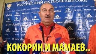 Вечеринка Мамаева и Кокорина