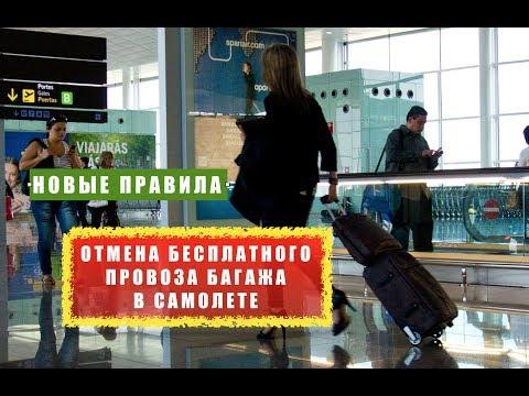 Отмена бесплатного багажа.  Багаж самолет.  Отмена бесплатного провоза багажа.  Новые правила