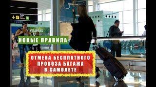 видео Провоз багажа и ручной клади
