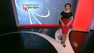 Территория культуры: «Кинотавр», трамвай и Пушкин (выпуск от 04.06.2018)