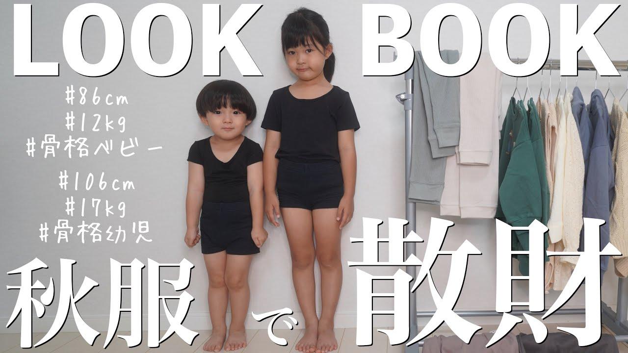 【LOOK BOOK】5歳児3歳児姉弟の秋服たくさん買いました。【バースデイ】