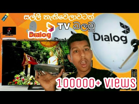 Dialog tv එකෙන් free tv බලමු