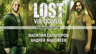 Разбор полетов. Стоит ли играть в «Lost»?