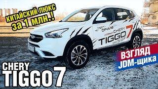 ЧЕМ ХОРОШ НОВЫЙ КИТАЙСКИЙ ЛЮКС - Chery TIGGO 7