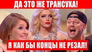 Такого не ожидал никто ТРАНСВЕСТИТ на Лиге Смеха и Зеленский с ним два лучших номера РЖАКА