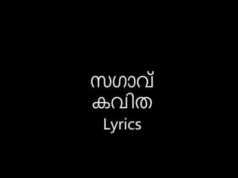 Sagav Malayalam Kavitha Lyrics Sakhav Sakav
