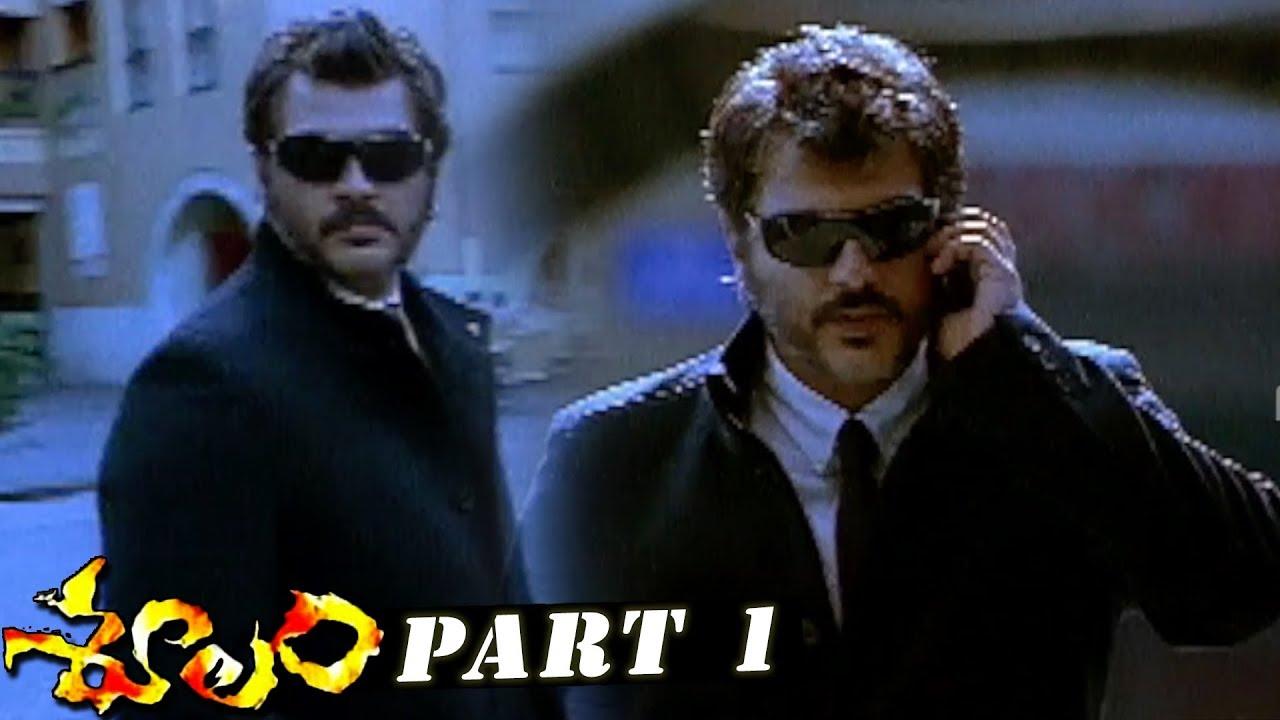 Ajith Soolam Telugu Full Movie