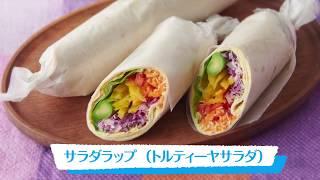 「サラダラップ(トルティーヤサラダ)」のレシピ詳細はこちら http://w...