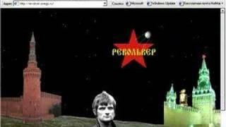 "Revolver ""Love, Komsomol and the Moon"""