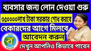 ব্যবসা করতে বেকারদের লোনে ৩,৫০,০০০ছাড় দিচ্ছে পশ্চিমবঙ্গ সরকার | WB Loan for Bekar by CM Mamata Govt