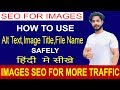 Optimize images for seo - Seo tutorial in Hindi - Complete seo training in hindi - Part 22