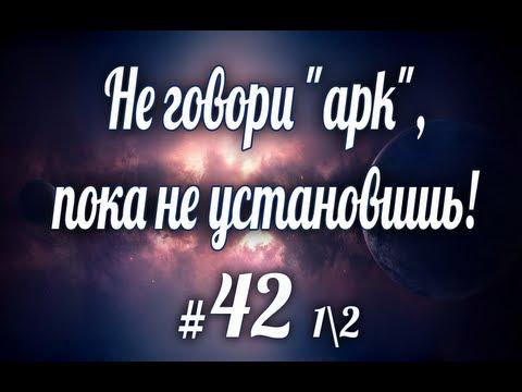 "Не говори ""apk"", пока не установишь! #42 1\2"