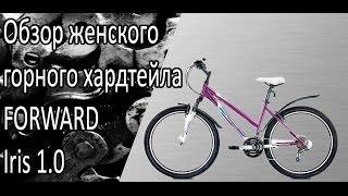 обзор велосипеда FORWARD iris(Этот обзор мне необходим для одного важного дела. Если повезет, обо всём расскажу. Так что строго не судите,..., 2016-08-27T20:20:23.000Z)