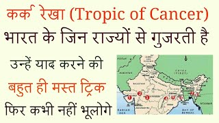 GK Trick- tropic of cancer in India | Tropic of Cancer | Geography Tricks for all competitive exams