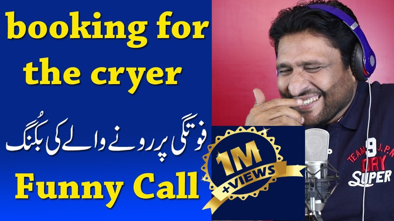 Download booking for the cryer super funny call