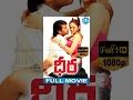 Dheera Full Movie | Jeevan | Kamna Jethmalani | Malavika || Yuvan Shankar Raja