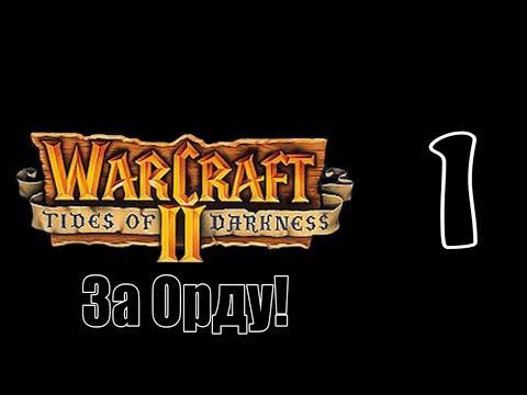 Warcraft II Tides of Darkness Прохождение На Русском Часть 1 Zul'dare Зуль Даре