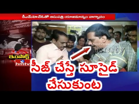 Swathi Hospital Management Overaction on DMHO over Hospital Seize | Khammam | HMTV