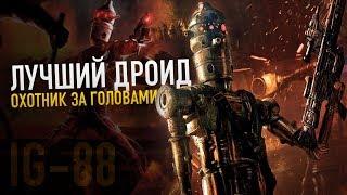 САМЫЙ ЛУЧШИЙ ДРОИД Охотник за головами IG-88 | Легенды