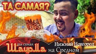 Та самая шаурма на Средном | Нижний Новгород | Легенда???