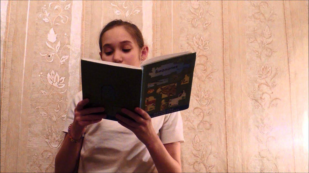 учебник биологии пономарева 9 класс читать