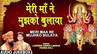 मेरी माँ ने मुझको बुलाया Meri Maa Ne Mujhko Bulaya I Devi Bhajans I LAKHBIR SIN AKKHA I PANNA GILL