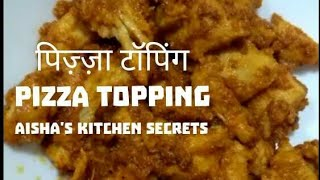 Chicken Tikka Topping for pizza by Aisha   Pizza Topping Chicken   Tikka Flavour Topping