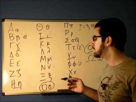 Modern Greek Lessons: Greek Alphabet