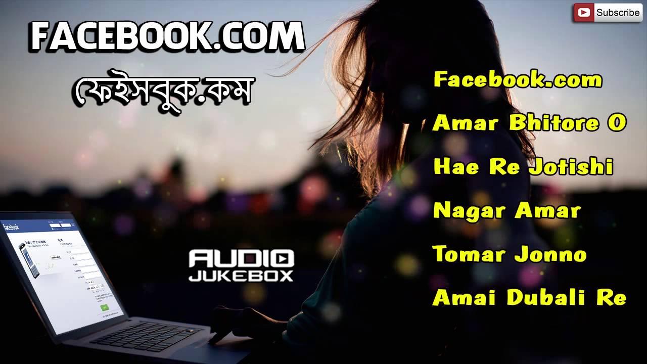 Bengali Modern Songs 2015 | ALBUM - Facebook com | Audio JukeBox | Latest  Bengali Songs