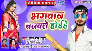 भगवान बनवले होइहे | Basant Raj Yadav का नया सबसे हिट गाना 2019 | Bhagwan Banawle Hoihe