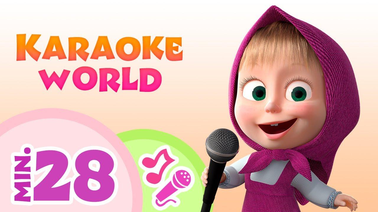 TaDaBoom English 🎙️👧 KARAOKE WORLD 👧🎙️ Karaoke collection for kids 🎵🎤 Masha and the Bear