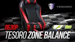 ОБЗОР КРЕСЛА TESORO Zone Balance: Темная лошадка среди игровых кресел.