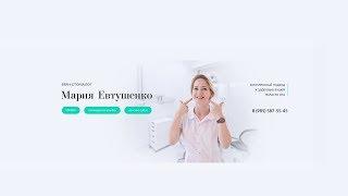 Виниры на зуб.Что такое композитные виниры. Стоматолог Мария Евтушенко. Москва.