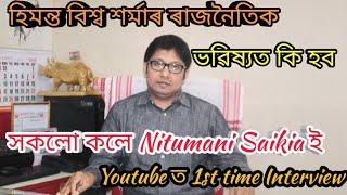 হিমন্ত বিশ্ব শৰ্মাৰ ৰাজনৈতিক ভৱিষ্যত কি হব কলে Nitumani saikia ই।. Interview(part-3)