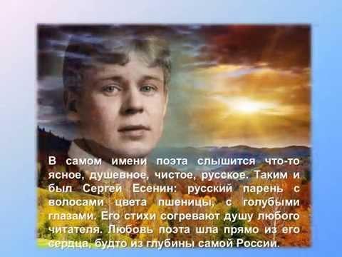 Сергей Александрович Есенин - В этом мире я только прохожий