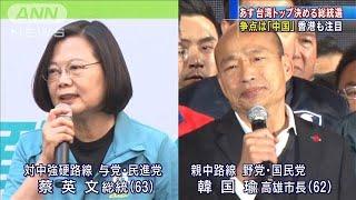あす台湾の総統選挙 争点は「中国」香港も注目(20/01/10)