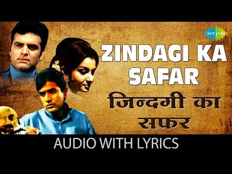 Zindagi Ka Safar with lyrics | ज़िन्दगी का सफर गाने के बोल | Safar | Rajesh Khanna | Sharmila Tagore