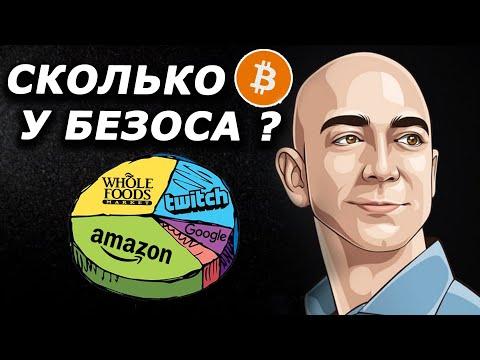 Биткоин для Amazon