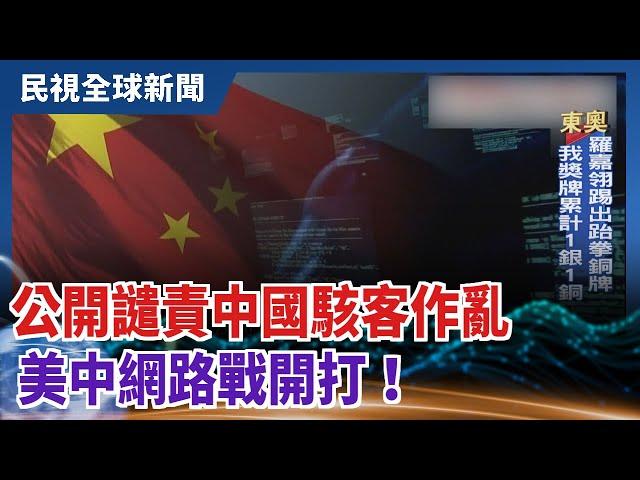 【民視全球新聞】公開譴責中國駭客作亂 美中網路戰開打! 2021.07.25